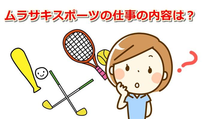 murasaki-sports-baito1
