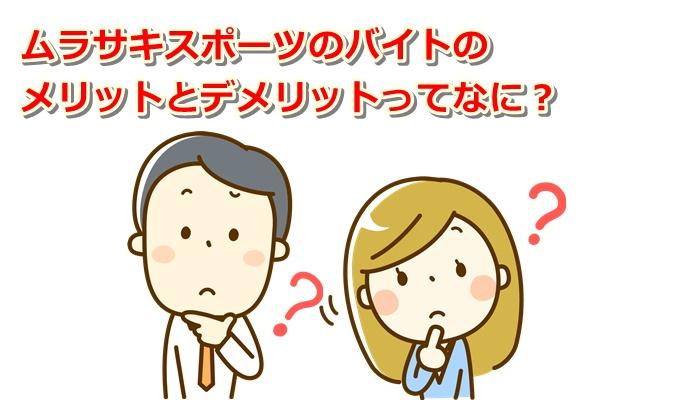 murasaki-sports-baito2