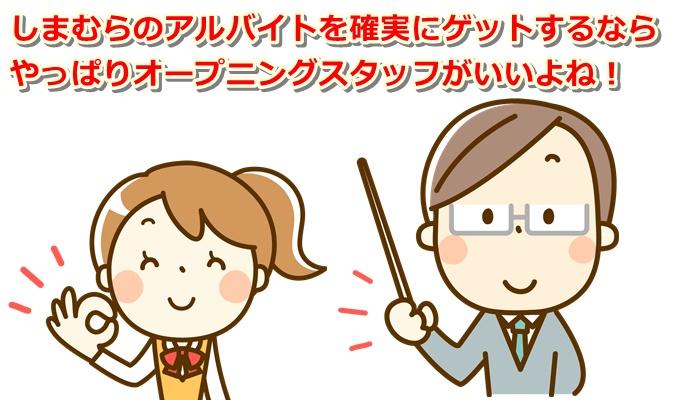 shimamura-baito2
