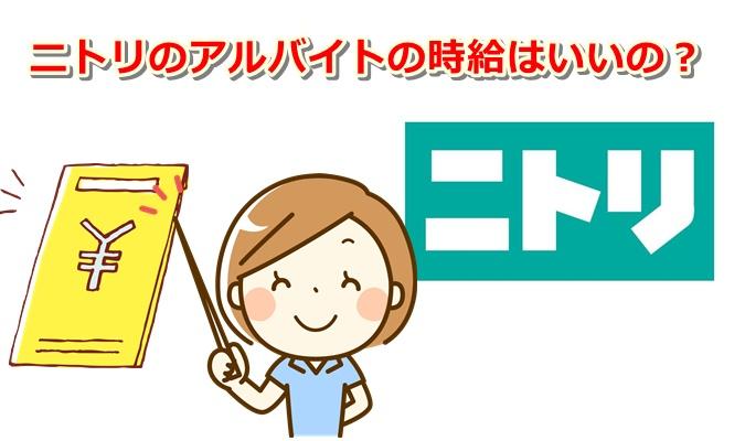 nitori-baito03