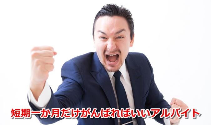 baito-daigakusei-shurui03