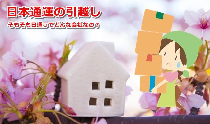 hikkochi-nittuu-baito02