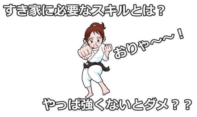 sukiya04