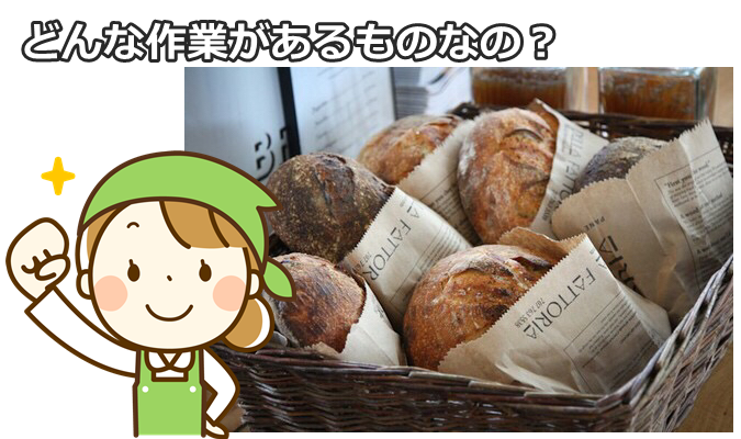 bakery02