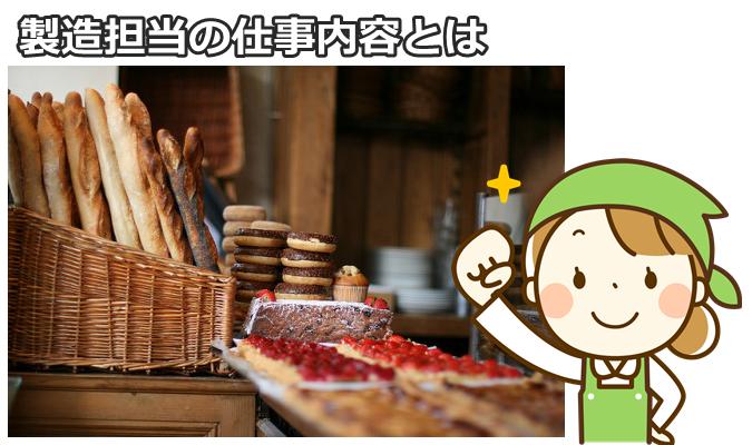 bakery04