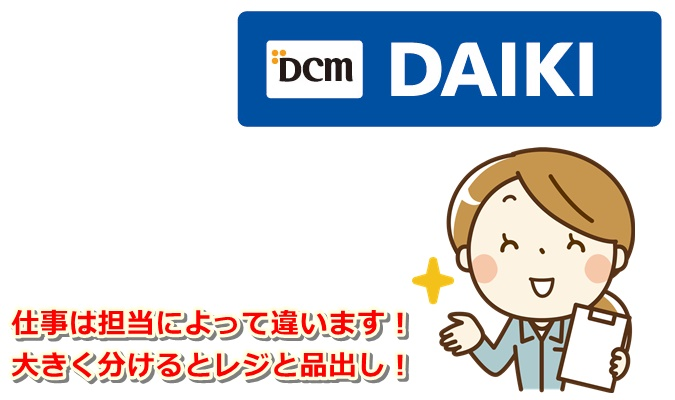 daiki-baito03