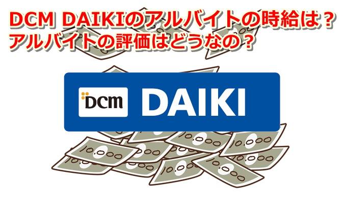 daiki-baito04