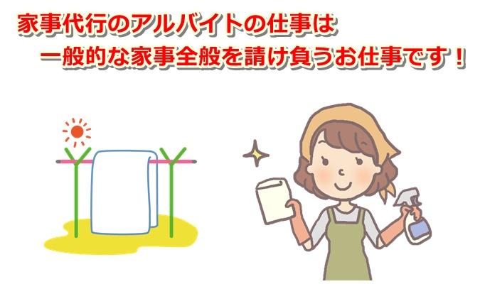 kajidaikou-baito02