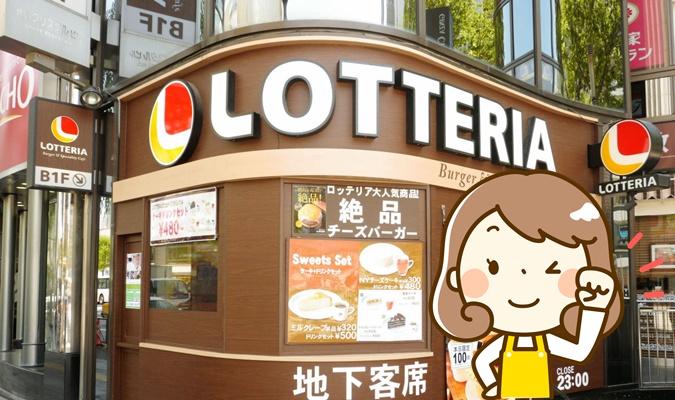 lotteria-baito02