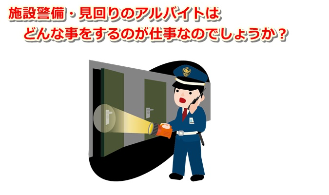 sisetukeibi-mimawari-baito02