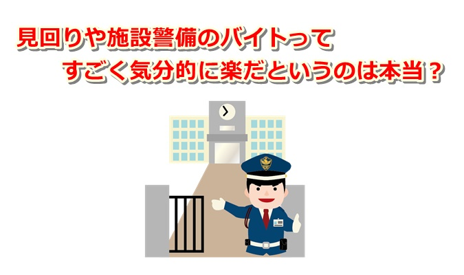 sisetukeibi-mimawari-baito03