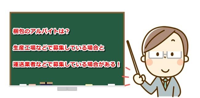konpou-baito-shurui03