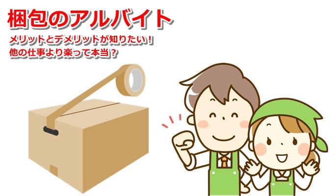 konpou-baito-shurui04