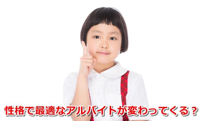 baito-daigakusei-shurui04