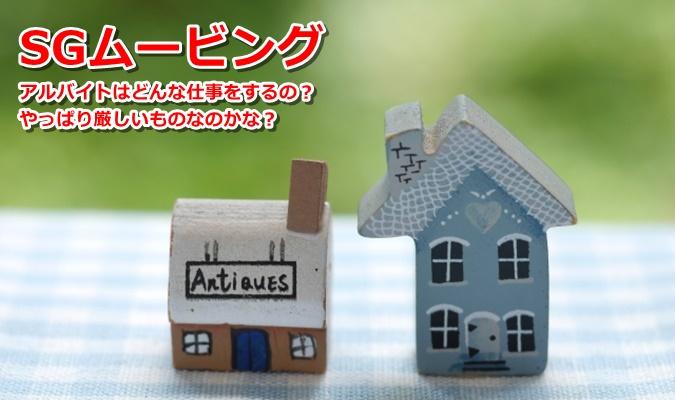 hikkochi-sgmooving-baito03