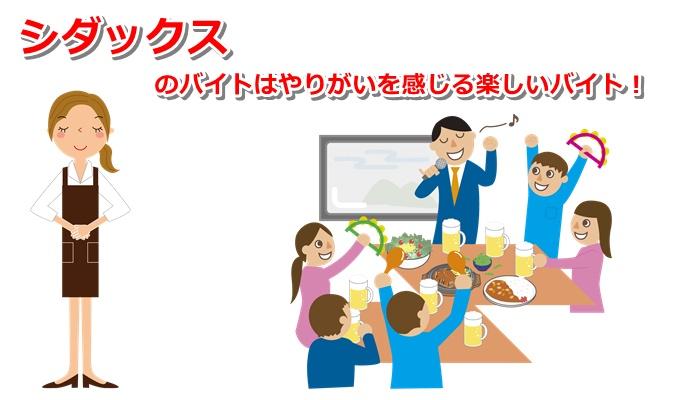 karaoke-baito-shidax04