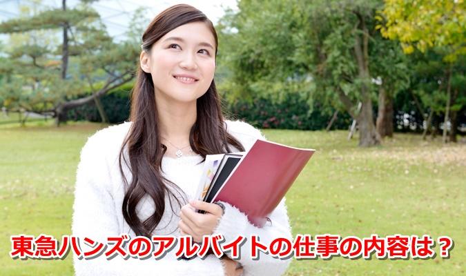 baito-toukyuu-hanzu02