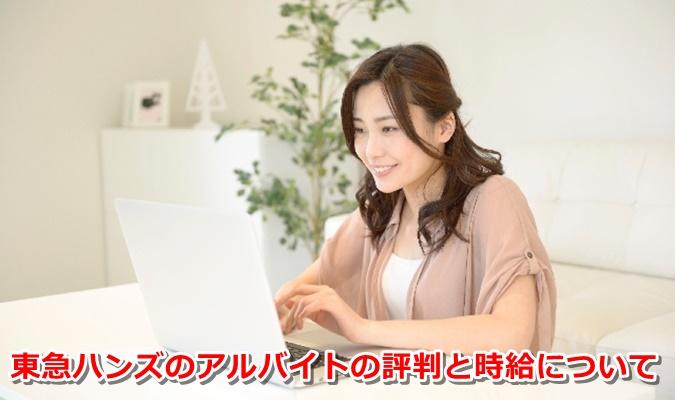 baito-toukyuu-hanzu03