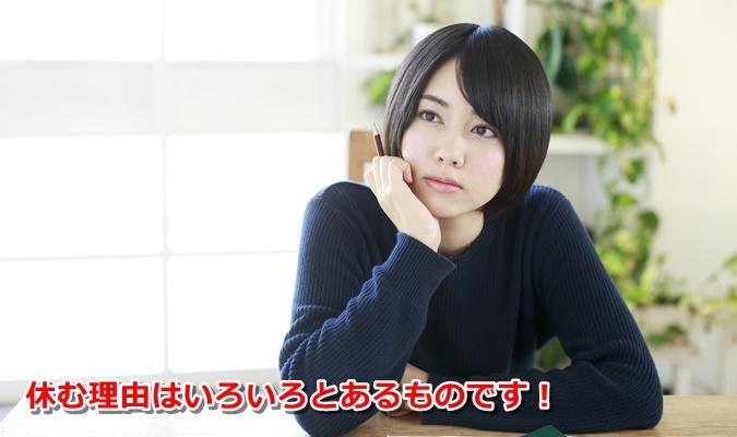 baito-yasumihosii-iikata02
